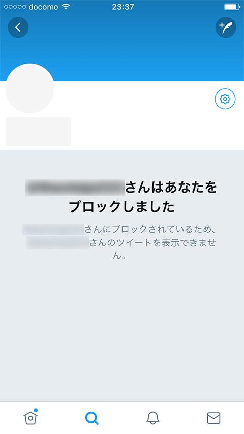 Twitterでブロックされた