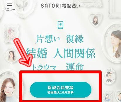 satori 電話占い 結夢 ゆむ サトリ